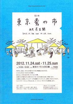 11/24.25 第2回 東京蚤の市 at 京王閣 に出店します! : 古書信天翁の日誌