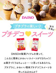 DAISO プチデコスイーツ DAISOの製菓アイテムを使って、こんなに簡単にかわいいスイーツができちゃう!お菓子づくりはちょっと・・・と思ってるあなたも、プチプラに、かわいい簡単プチデコ♡スイーツを作ってみませんか?