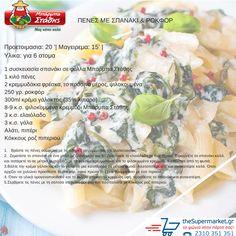 Απολαυστικές πένες με σπανάκι βιολογικές καλλιέργειες Μπαρμπα Στάθης.....Βρείτε όλα τα υλικά της συνταγής στο www.thesupermarket.gr #TheSupermarket