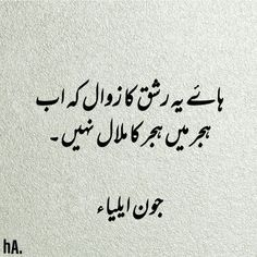 Urdu Poetry 2 Lines, Urdu Funny Poetry, Poetry Quotes In Urdu, Best Urdu Poetry Images, Urdu Poetry Romantic, Love Poetry Urdu, Sufi Quotes, Karma Quotes, Reality Quotes