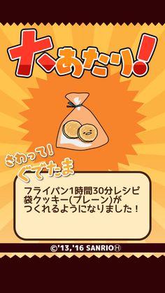フライパン1時間30分レシピ 袋クッキー(プレーン)が つくれるようになりました! https://gudetama-gl3.gl-inc.jp/