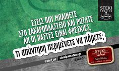 Εσείς που μπαίνετε στο ζαχαροπλαστείο  @stef_an - http://stekigamatwn.gr/s4407/
