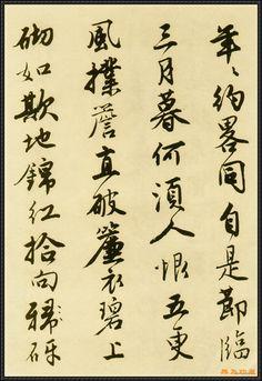 Tang Yin (唐寅). 明唐寅落花詩冊. (17)