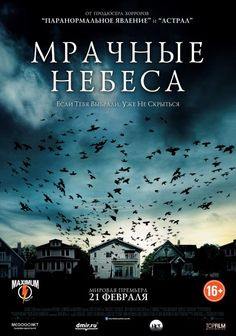 Dark Skies (Russian Poster)