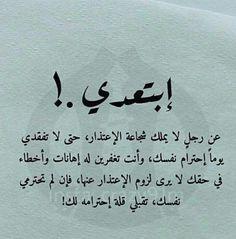 Arabic Tattoo Quotes, Funny Arabic Quotes, Funny Quotes, Quran Quotes Love, Wisdom Quotes, True Quotes, Qoutes, Talking Quotes, Mood Quotes