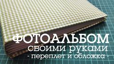 Скрапбукинг фотоальбом мастеркласс. Переплет и обложка / The Workshop Scrapbook Albums, Bookbinding, Mini Albums, Decoupage, Zip Around Wallet, Photo And Video, Youtube, How To Make, Cards