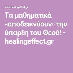 Τα μαθηματικά «αποδεικνύουν» την ύπαρξη του Θεού! - healingeffect.gr