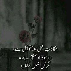 Munafiq log..   Quotes and Poetry   Urdu quotes, Urdu ...