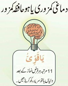 Duaa Islam, Islam Hadith, Allah Islam, Islam Quran, Quran Quotes Love, Quran Quotes Inspirational, Islamic Phrases, Islamic Messages, Islamic Teachings