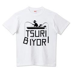 釣日和 | デザインTシャツ通販 T-SHIRTS TRINITY(Tシャツトリニティ)