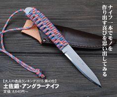 土佐鍛・アングラーナイフ