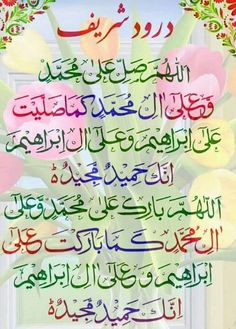 Send Durood on Hazrat Mohammad s.a.w