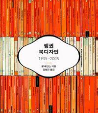 [펭귄 북디자인 1935-2005](필 베인스 지음, 김형진 옮김, 북노마드 펴냄, 2010)