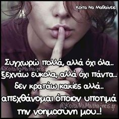 Έτσι για να μην ξεχνιόμαστε!!!! Wisdom Quotes, Words Quotes, Wise Words, Love Quotes, Inspirational Quotes, Sayings, Special Words, Greek Quotes, Picture Quotes