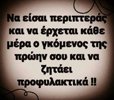 Laughing, Greek, Jokes, Messages, Humor, Math, Funny Things, Husky Jokes, Humour