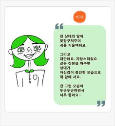 연애톡톡 삼삼남녀 3화_p8   출처: web7minutes