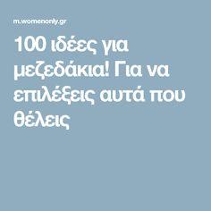 100 ιδέες για μεζεδάκια! Για να επιλέξεις αυτά που θέλεις