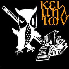 Keimelion - revisão de textos: A relevância da introdução