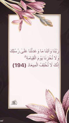 Pin Von Reem Alsharbaji Auf آيات قرآنية