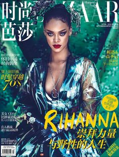 Rihanna for Harper's Bazaar China