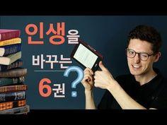 인생을 확 바꾸는 책 6권 - 알렉스의 셀렉션 - YouTube