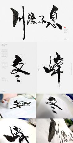 Did some calligraphy practice today. Have not practice for long time and feel… Graphic Design Books, Typo Design, Word Design, Typographic Design, Font Art, Typography Letters, Typography Logo, Hand Lettering, Chinese Typography