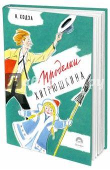 Нисон Ходза - Проделки Хитрюшкина обложка книги