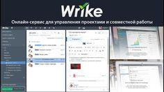 Wrike — онлайн-система для управления проектами и совместной работы. Рай...