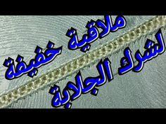 randa -ملاقية خفيفة 💕خدميها على الطول أو لشرك الجلابة 💕سهلة وبزربة كطلع 💕والأهم كتجي رائعة💕 - YouTube Arabic Calligraphy, Bonito, Fabrics, Arabic Calligraphy Art
