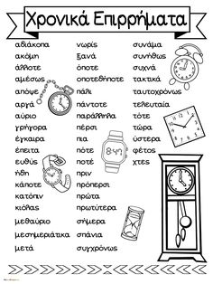 Χρονικά Επιρρήματα (Γλωσσικό στήριγμα) Speech Language Therapy, Speech And Language, Grammar Posters, Learn Greek, Greek Language, Words To Use, School Staff, School Psychology, School Lessons