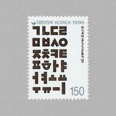 550th Anniv. of Han-Gûl (Korean alphabet created by King Sejong). South Korea, 1996. Design: Ahn Sang Soo @ssahn01 #mnh #mintneverhinged #mnh_kor #postagestamps