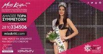 Miss Κρήτη και Miss Κρήτη Γιάνγκ 2016 - Δηλώσεις Συμμετοχής!