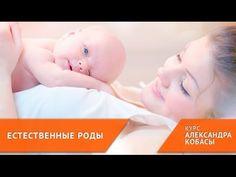 Дыхание в родах: период схваток [курс ЕСТЕСТВЕННЫЕ РОДЫ] - YouTube