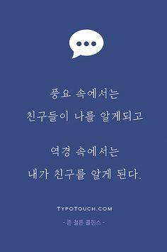 타이포터치 - 당신이 만드는 명언, 아포리즘 | 명언/대사/가사 Wise Quotes, Famous Quotes, Great Quotes, Words Quotes, Wise Words, Inspirational Quotes, Sayings, Calligraphy Text, Good Thoughts