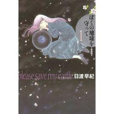 Amazon.co.jp: ぼくの地球を守って―愛蔵版 (1) (ジェッツコミックス): 日渡 早紀: 本
