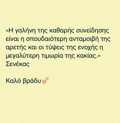 #quotes greek The Words, Greek Words, Life In Greek, Wisdom Quotes, Life Quotes, Favorite Quotes, Best Quotes, Greek Quotes, English Quotes