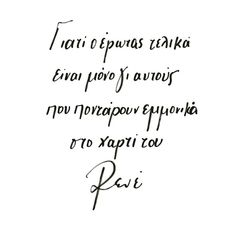 Book Quotes, Me Quotes, Feeling Loved Quotes, Real Facts, Greek Quotes, True Words, Poems, Thoughts, Feelings