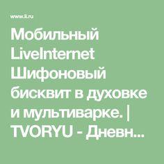 Мобильный LiveInternet Шифоновый бисквит в духовке и мультиварке. | TVORYU - Дневник TVORYU |