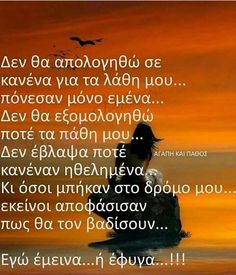 Greek Quotes, Picture Quotes, Angel, Thoughts, Education, Words, Pictures, Smile, Cookies
