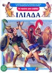 Στις σελίδες του βιβλίου ξεδιπλώνεται η ιστορία του Τρωικού Πολέμου όπου αγωνίζονται οι μυθολογικοί ήρωες των Ελλήνων και των Τρώων μαζί με ... September 2013, Comic Books, Comics, Cover, Biblia, Comic Book, Comic Book, Blanket, Comic