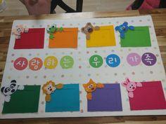 밴드로 놀러오세요~~^^(블러그 댓글은 답이 어려워요ㅠㅠ) : 네이버 블로그 Plastic Cutting Board, Diy And Crafts, Kids Rugs, Blog, Home Decor, Decoration Home, Kid Friendly Rugs, Room Decor, Blogging