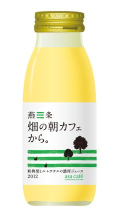 燕三条 畑の朝カフェから 石川竜太 Asa Cafe PD Beverage Packaging, Bottle Packaging, Food Packaging, Brand Packaging, Label Design, Branding Design, Package Design, Bio Food, Japanese Packaging