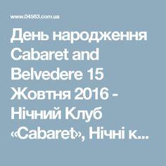 День народження Cabaret and Belvedere 15 Жовтня 2016 - Нічний Клуб «Cabaret», Нічні клуби Біла Церква - 04563.com.ua