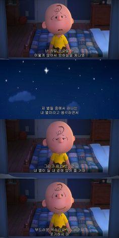 [아이폰배경/갤럭시배경]희귀 스누피짤 모음 대방출! 스누피 프사 8탄 : 네이버 블로그 Charlie Brown Characters, Snoopy Images, Korean Writing, Korean Quotes, Cartoon Tv Shows, Learn Korean, Disney Pictures, Disney Pics, Korean Language