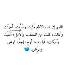 #بنفسج 💜 . جاي من الإكسبلور تابعنا اذا عجبك لحساب 🙊✅ @bnafsaj.fb @bnafsaj.fb @bnafsaj.fb @bnafsaj.fb @bnafsaj.fb @bnafsaj.fb . للإشتراك في… Quran Quotes Love, Allah Quotes, Dad Quotes, Arabic Love Quotes, Smile Quotes, Happy Quotes, Wisdom Quotes, Words Quotes, Qoutes