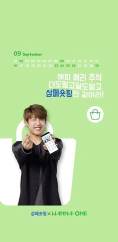 Park Woojin Sam-Pay Shopping x Wanna One Wallpaper