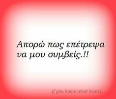 I wonder, how did i allowed you to happen to me ! Favorite Quotes, Best Quotes, Funny Statuses, Greek Quotes, New Me, Just For Laughs, What Is Love, Wisdom Quotes, Picture Quotes