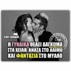 How To Be Likeable, Greek Quotes, Sage, Georgia, Life Quotes, Marriage, Woman, Quotes About Life, Valentines Day Weddings