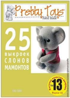 Журналы: мягкая игрушка. Комментарии : LiveInternet - Российский Сервис Онлайн-Дневников