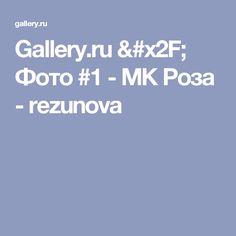Gallery.ru / Фото #1 - МК Роза - rezunova